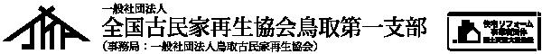 一般社団法人全国古民家再生協会鳥取第一支部
